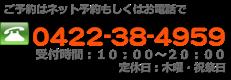 0422-38-4959