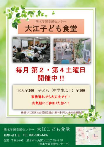大江子ども食堂 ポスター.png