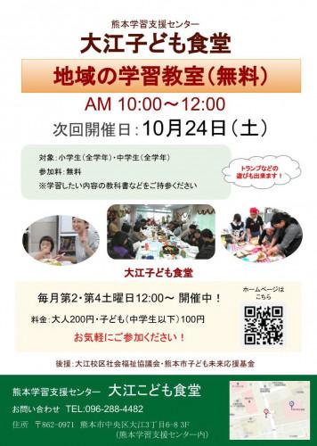 子ども食堂ポスター1.jpg