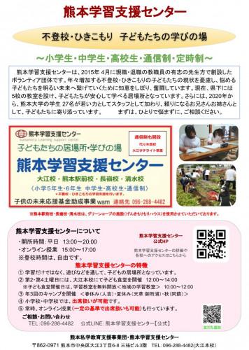 熊本学習支援センター チラシ (1).jpg