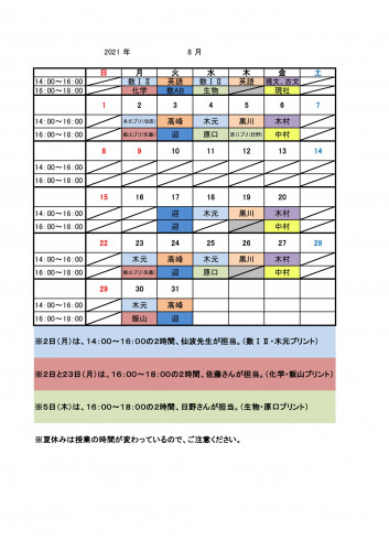 8月_page-0001.jpg