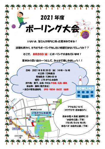 2021年度 ボーリング大会_page-0001.jpg