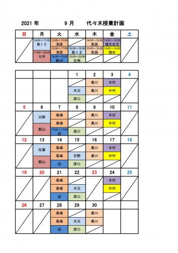 9月_page-0001 (1).jpg