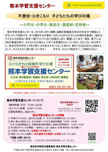 熊本学習支援センター チラシ.png