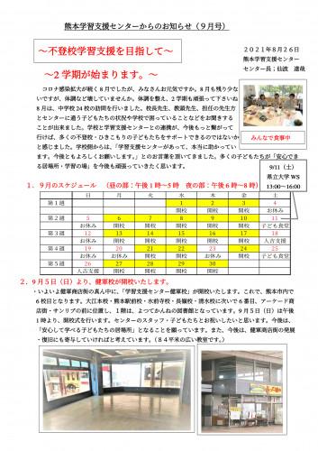 2021年 9月号 (センターのお知らせ)-1.png