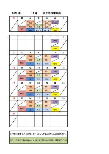 10月(決)_page-0001.jpg