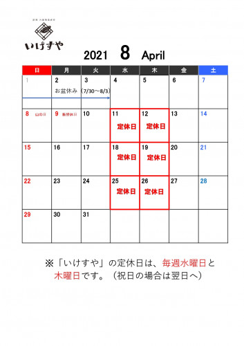 2021カレンダー_page-0001 (1).jpg