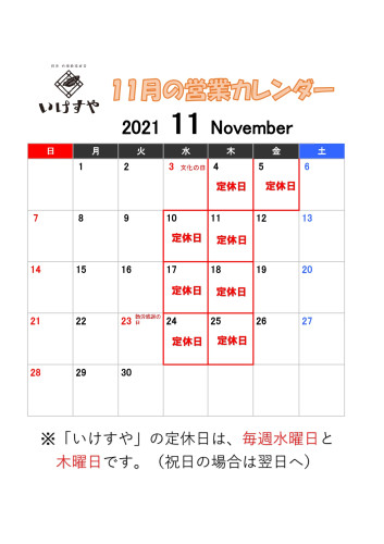 2021.11_page-0001.jpg