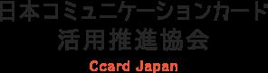 日本コミュニケーションカード活用推進協会 Ccard Japan