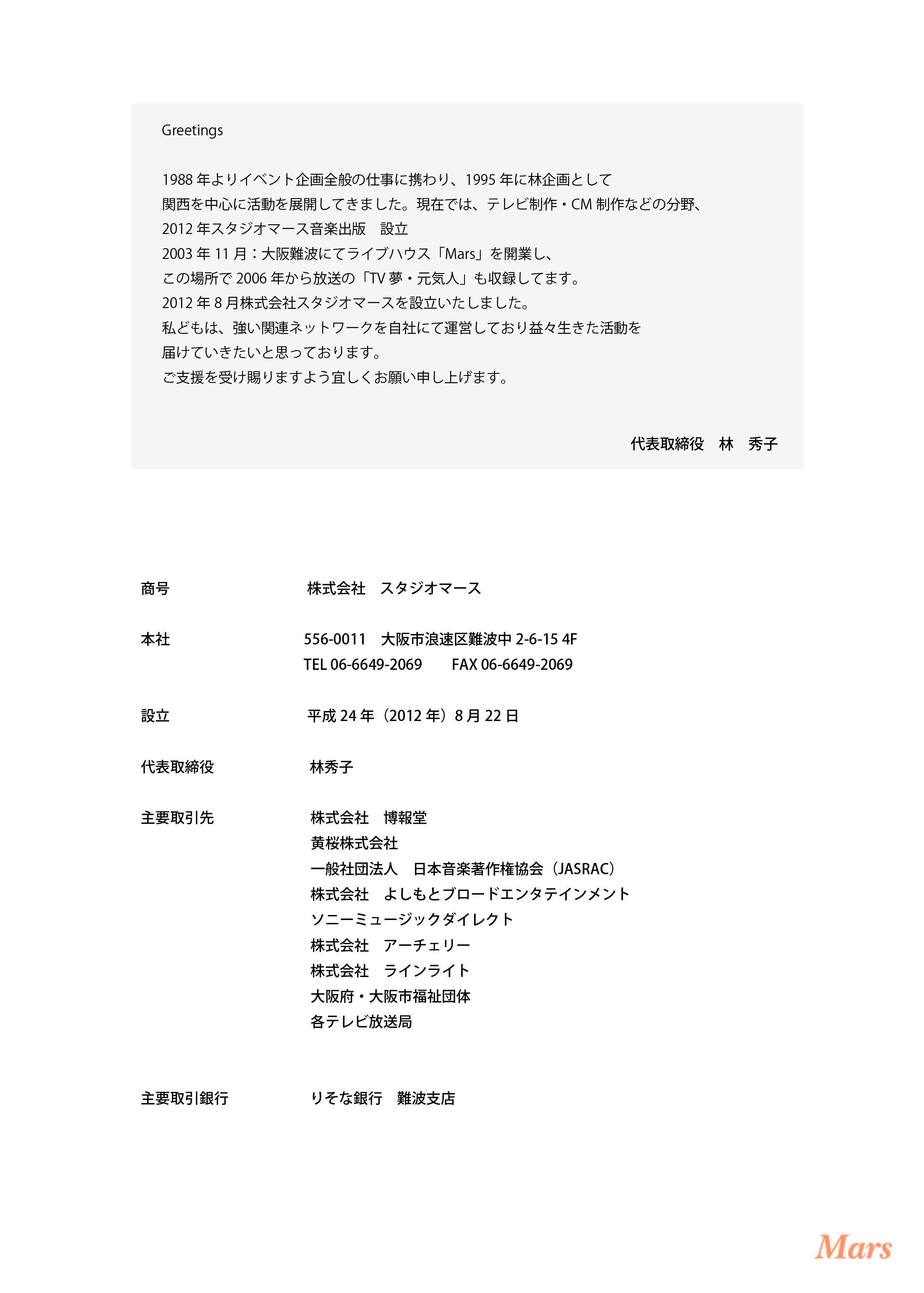 会社概要-01.jpg