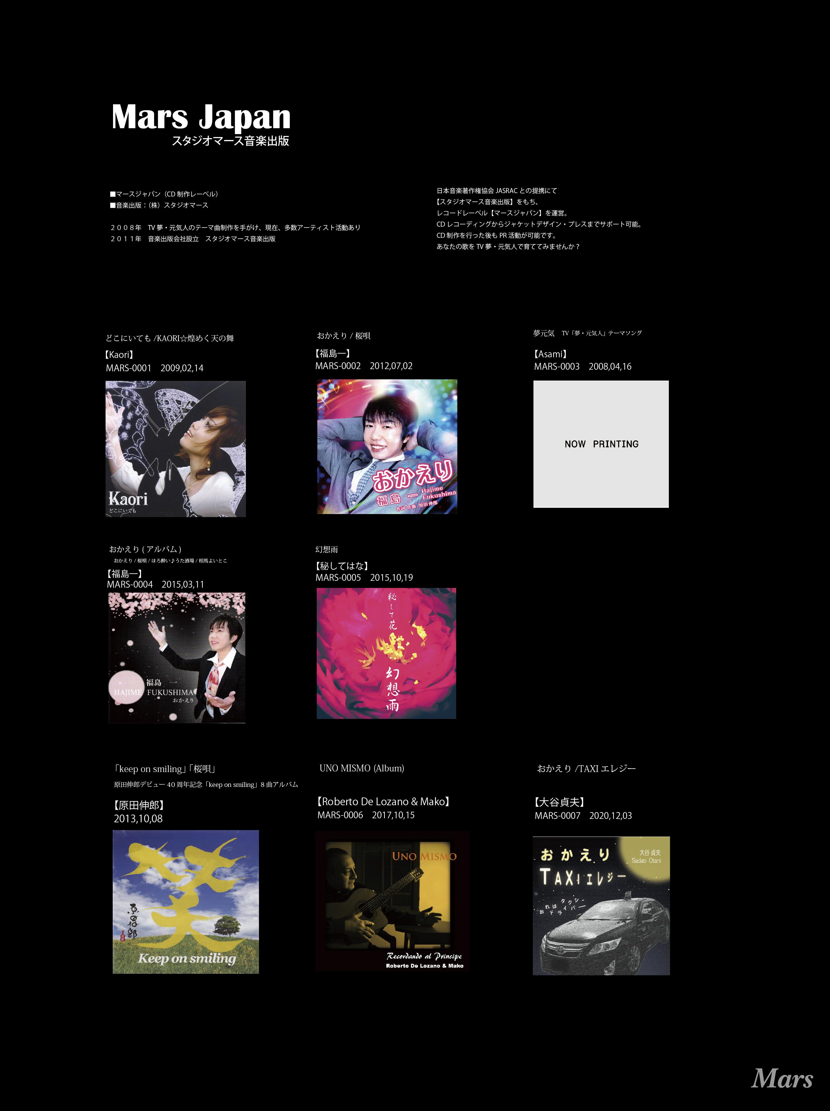 MARS JAPAN スタジオマース音楽出版-01.jpg