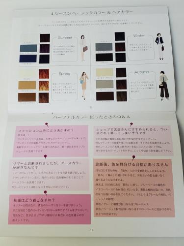 カラー診断_201224_4.jpg