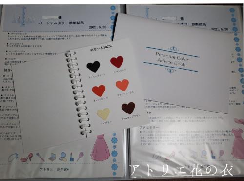 カラー診断_210709_2.jpg