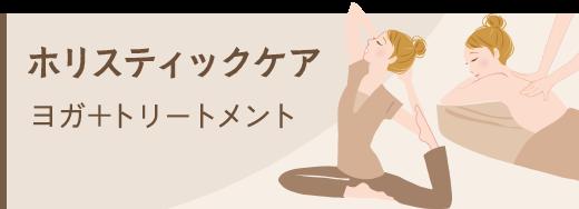 ホリスティックケア(ヨガ+トリートメント)