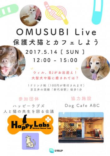omusubi_live_a4_720.png
