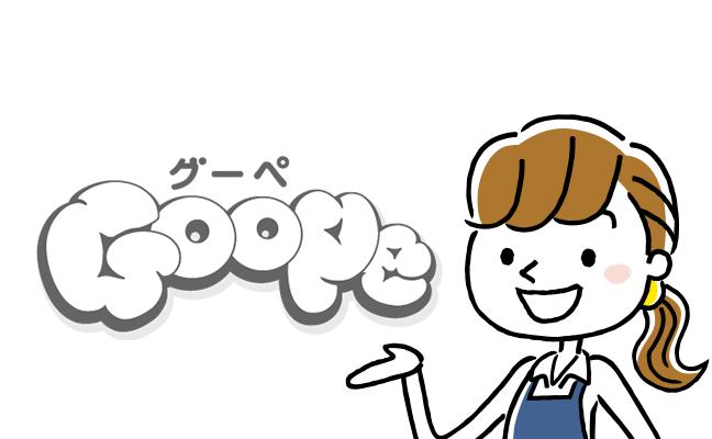 Goopeデザインカスタマイズ対応