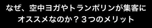 習得コースヘッドライン.006.jpeg