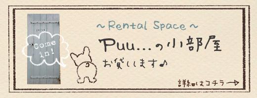 Puu...の小部屋~レンタルスペース~