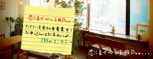 恋活イベント@Puu