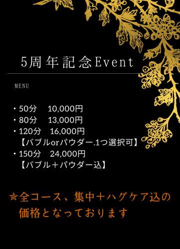 ♡5周年記念イベント♡