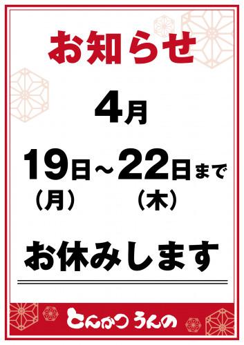 とんかつうんの_お休みのお知らせ_2021春-01.jpg