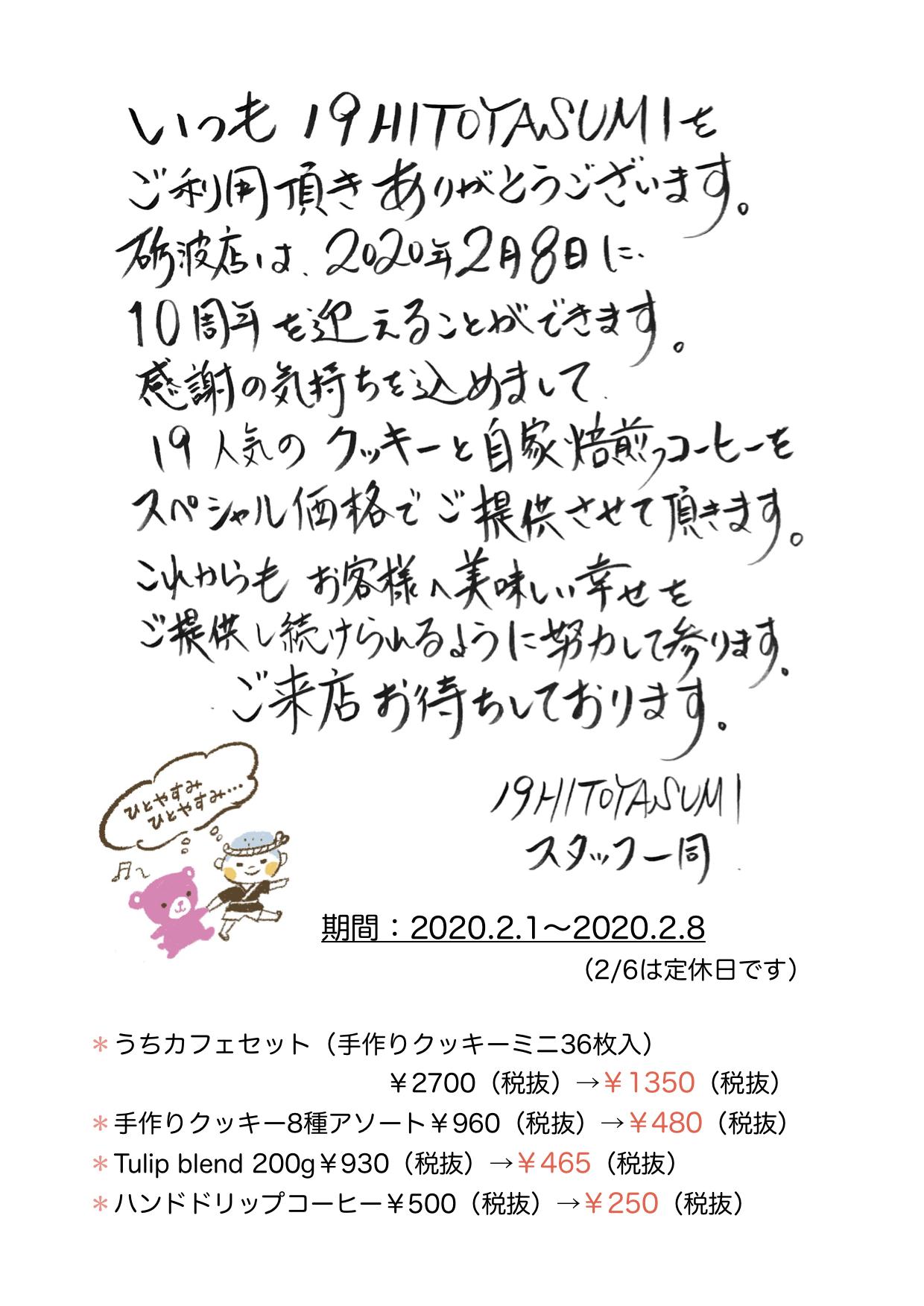 10周年セール告知.jpg