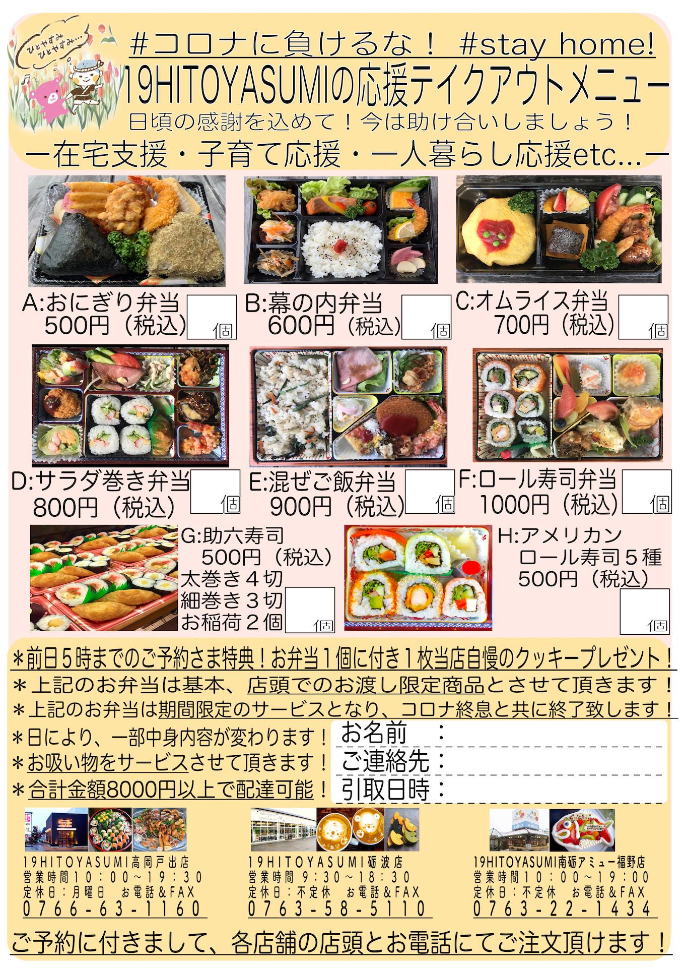 コロナ対策 お弁当チラシ改訂版.jpg