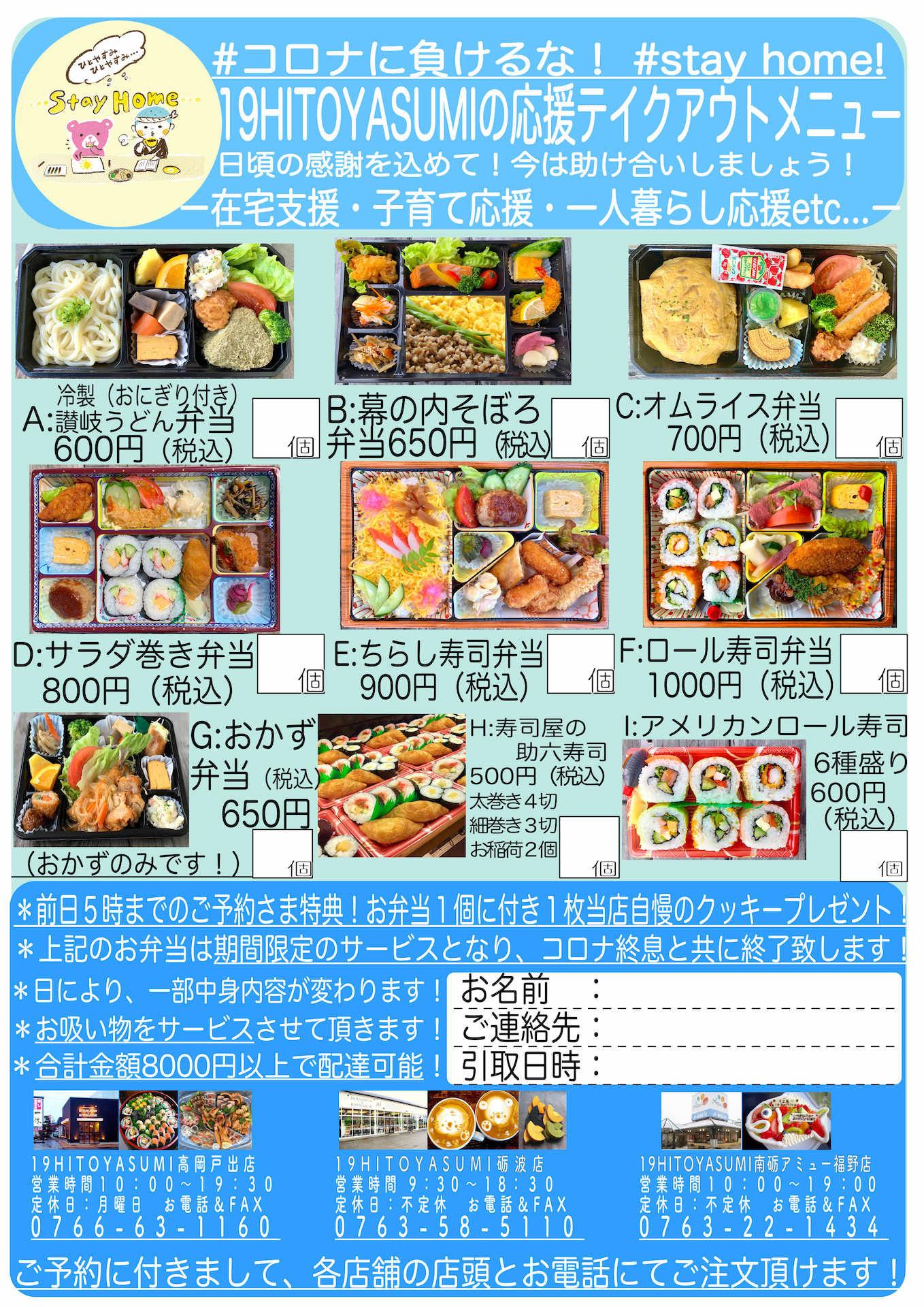 コロナ対策 お弁当チラシ夏仕様.jpg