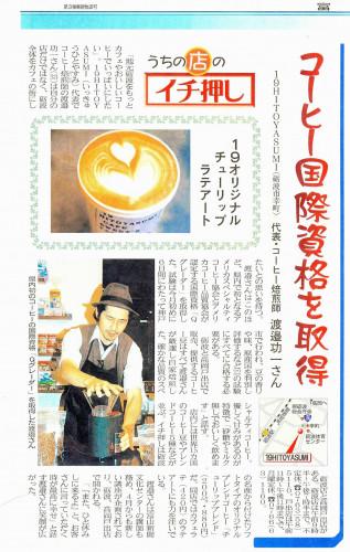 スペシャルティーコーヒー(自家焙煎珈琲)