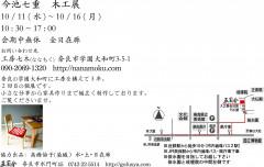 201795五風舎DM宛名面_改.jpg