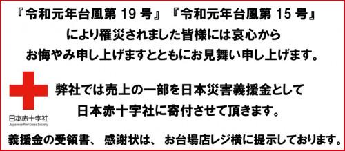 日本赤十字社義援金2019.jpg