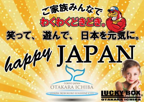 わくわくどきどき。happy JAPAN.jpg