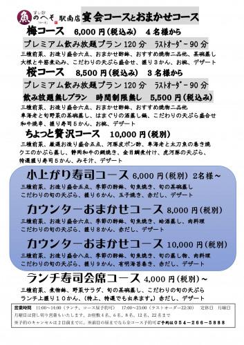 すし処のへそメニュー宴会202004.jpg