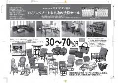 秋の籐家具決算セールチラシ_裏(モノクロ).jpg
