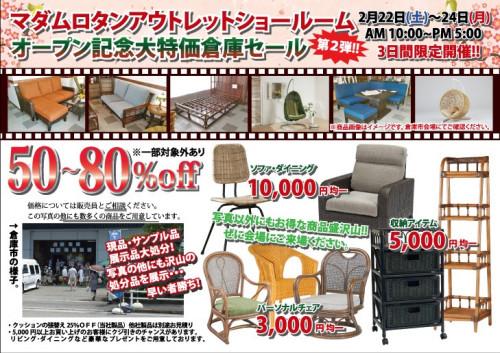 倉庫セール1.jpg