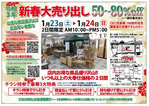 🎍 新春倉庫セールのお知らせ 🎍