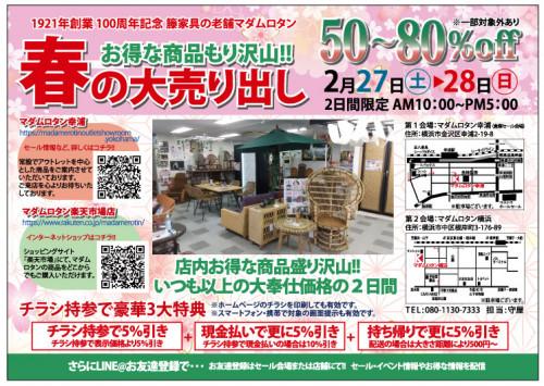 202102倉庫セールチラシ(表面)B5_横.jpg