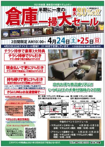 202104倉庫セールチラシB5_縦(表面).jpg