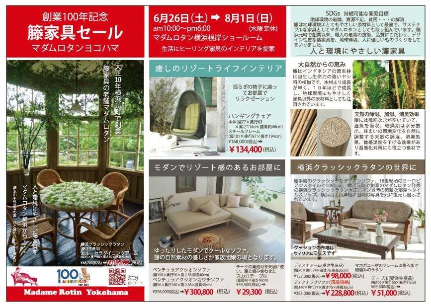 2021 夏の籐家具セール開催のお知らせ