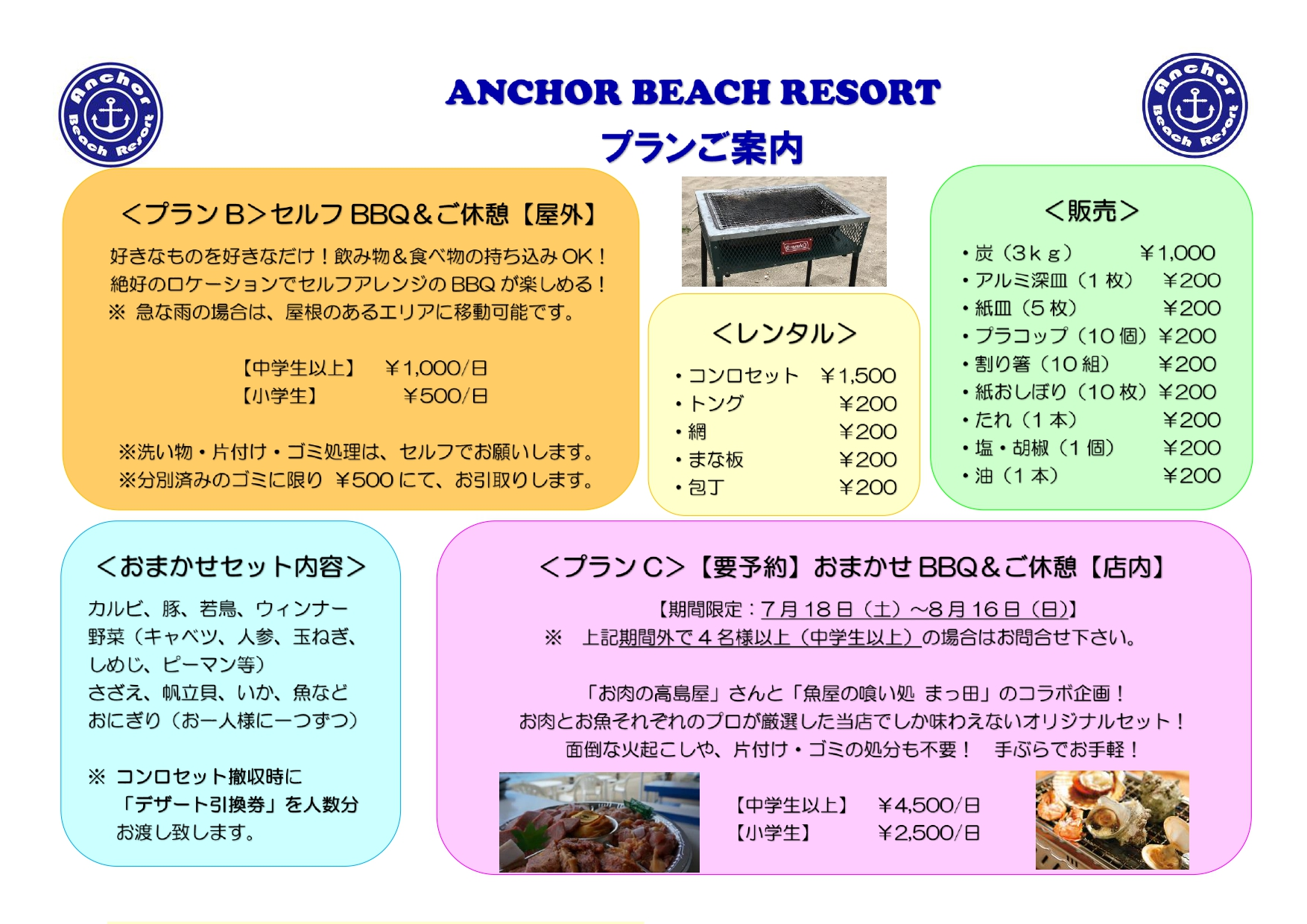 ABRご利用案内(2020)_page-0003.jpg