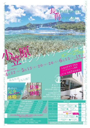 小笠原ロンバケ_表2_page-0001.jpg