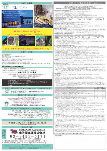 小笠原ロンバケ_表2_page-0002.jpg