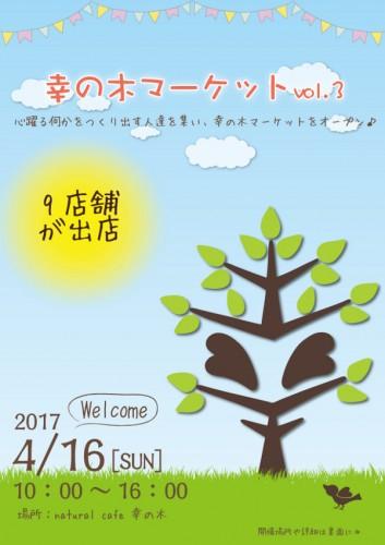 幸の木マーケットチラシA4_表_ol.jpg