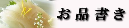 大谷(お品書きバナー)のコピー.jpg