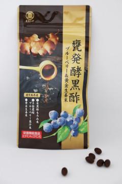 そのまま水と黒酢サプリメント ブルーベリー玄米黒酢 62粒入