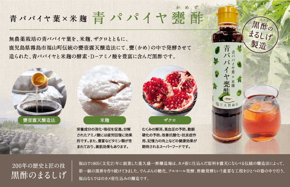 有限会社大賀商店青パパイヤ甕酢185ml
