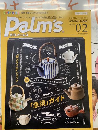 パパイヤ酢2020年2月表紙.jpg