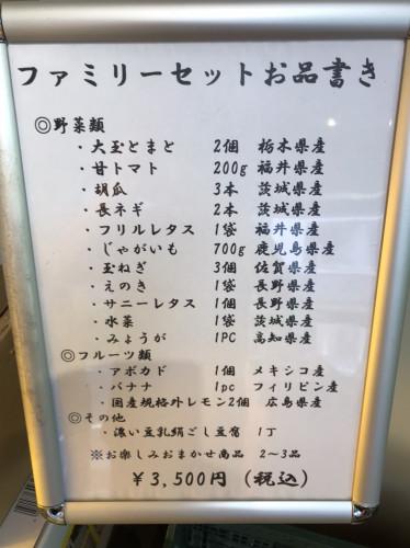 メトロファーム④0512.JPG