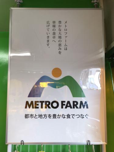 メトロファーム②0512.JPG