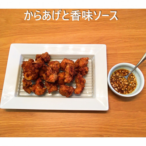 1年熟成甕酢・黒酢『からあげ』20200723-3h.jpg